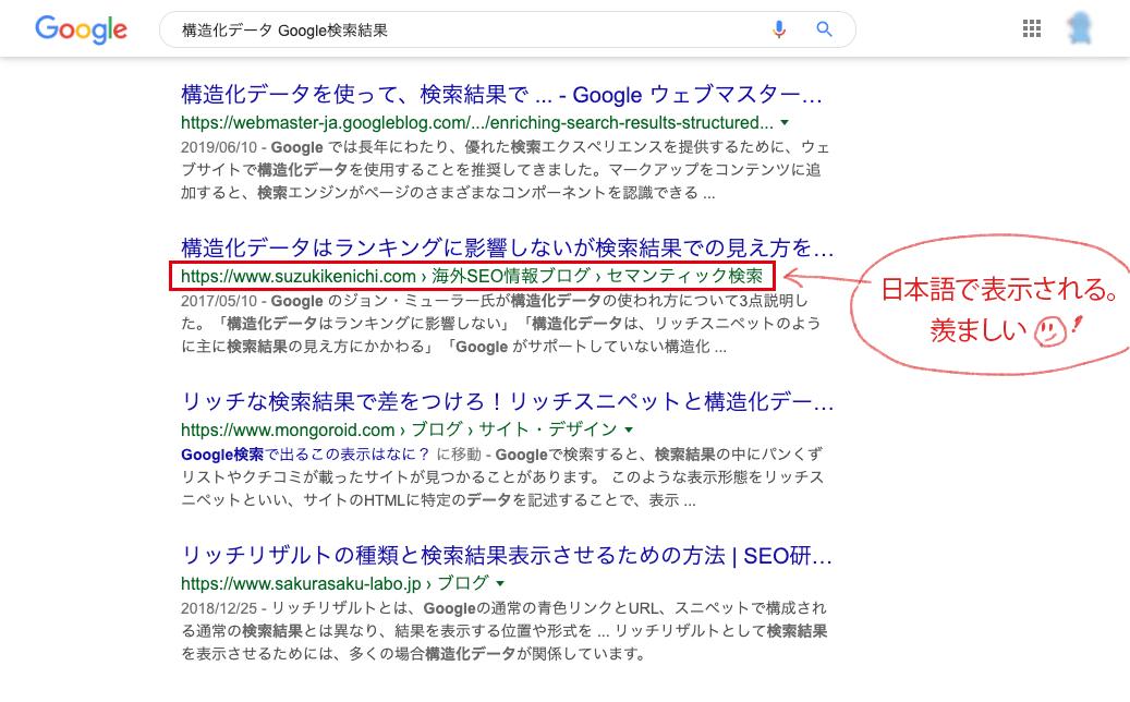 google検索でURLのところが日本語になっている見本