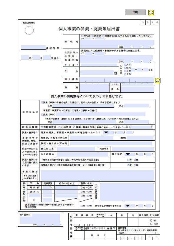 個人事業の開業届出・廃業届出等手続の申請書キャプチャ