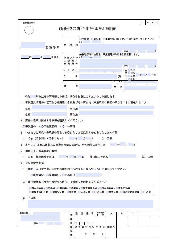 青色申告承認申請手続の申請書